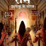 [PDF] [EPUB] Scion Of Ikshvaku (Hindi) Download